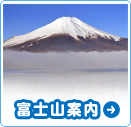 富士山案内
