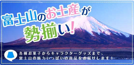 富士山のお土産が勢揃い! 各種お菓子からキャラクターグッズまで、富士山の魅力いっぱいの商品をお届けします!